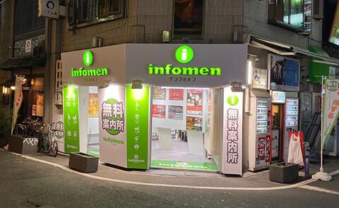 大阪なんばキャバクラ無料案内所 infomenミナミ店